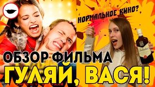 ОБЗОР ФИЛЬМА ГУЛЯЙ ВАСЯ - опять ТУПОЕ кино или неожиданно ХОРОШАЯ российская комедия?