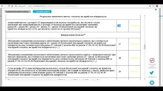 Декларація з податку на прибуток підприємства(, 2017-09-04T20:18:40.000Z)