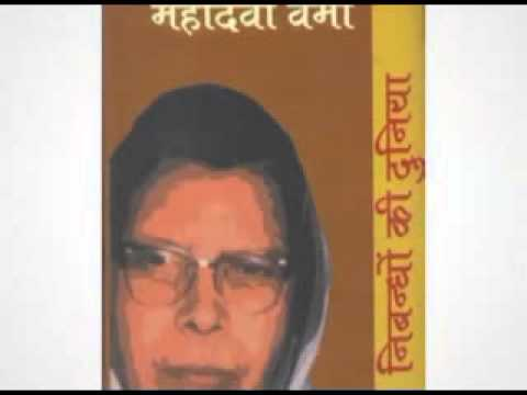 Remembering Mahadevi Varma on her birth anniversary