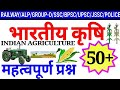 AGRICULTURE IN INDIA | INDIAN GEOGRAPHY IN HINDI FOR ALL GOVT EXAM | भारत मे कृषि