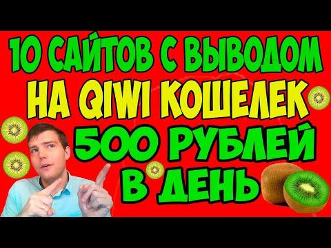 🤑3 способа заработка от 500 рублей на QIWI кошелёк / 10 сайтов для заработка на киви