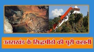 Top 10 Mandir Uttarakhand, Famous Lord Shiva Temples, Mata Mandir in Uttarakhand