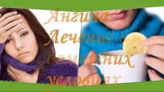 видео Лечение ангины в домашних условиях быстро