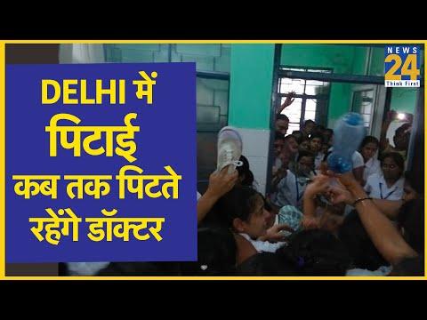 Kolkata के बाद Delhi में पिटाई, कब तक पिटते रहेंगे डॉक्टर ?