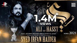 Ali (as) Hasst  علی (ع) ھست Irfan Haider   Nad e Ali   Noha Mola Ali (as) 2021
