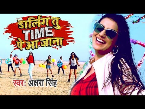 Akshra Singh का NEW YEAR PARTY SONG 2019 | Darling Tu Time Pe Aa Jana | Bhojpuri Dj Party Song 2019