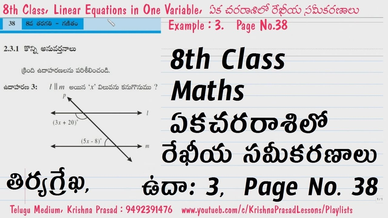 8th Class, Maths, Linear Equations in one variable, Example 3, Page No 38  by KP Lessons