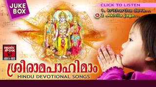 Hindu Devotional Songs Malayalam | Sree Rama Pahimam | Sree Rama Devotional Songs Audio Jukebox