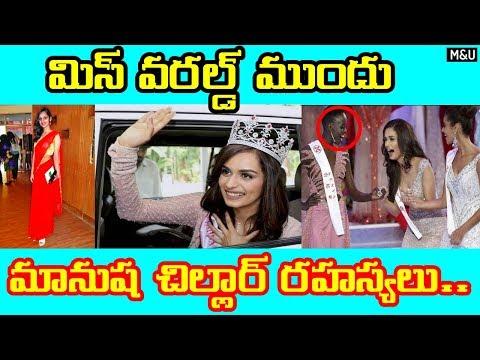 మిస్ వరల్డ్ 2017 Manushi Chillar Interesting Facts || in Telugu || Mysteries and Unknown Facts