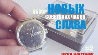 Обзор НОВЫХ советских  часов СЛАВА #2 / Review NEW USSR watches SLAVA #2