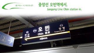 중앙선 오빈역에서. / Jungang Line Obin station in. / 中央(ジュンアン)線オビン駅から。