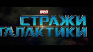 «Стражи Галактики: Часть 2» — фильм в СИНЕМА ПАРК