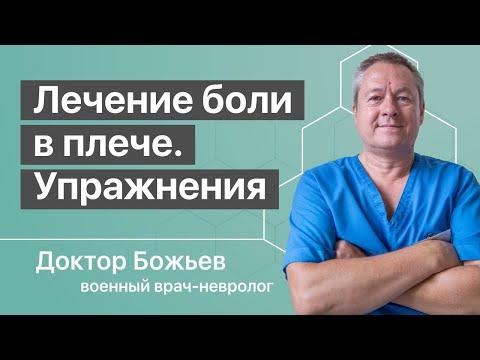 Остеохондроз болит рука и плечо домашнее лечение