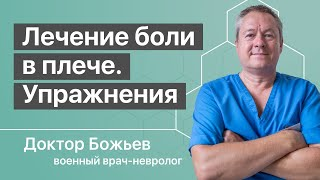 видео Боль в плече и в шее: причины и лечение