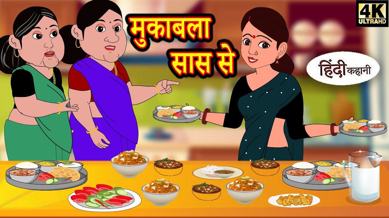 मुकाबला सास से – Stories in Hindi | Moral Stories | Bedtime Stories | Hindi Kahaniya | New Story