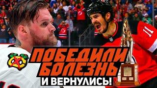Самый трогательный трофей НХЛ? Билл Мастертон Мемориал Трофи - приз за верность хоккею