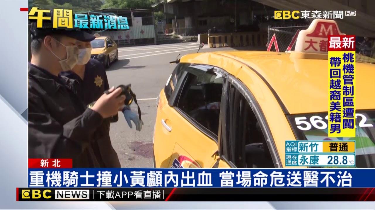 計程車闖紅燈左轉 害重機騎士撞飛重傷亡 - YouTube