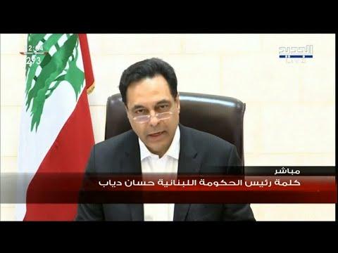 رئيس الحكومة اللبنانية يتوعد بمحاسبة المسؤولين عن انفجار مرفأ بيروت  - نشر قبل 1 ساعة