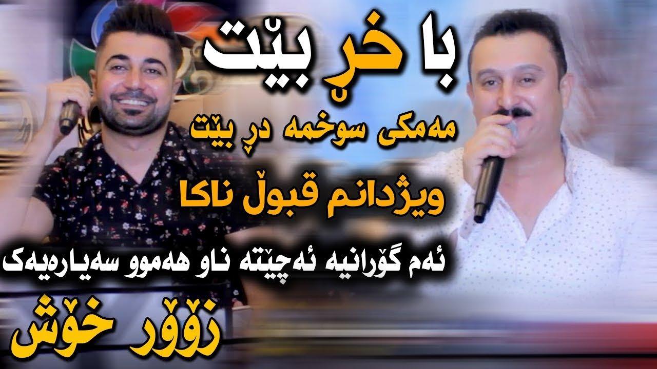 Karwan Xabati w Nechir Hawrami (Ba Xr Bet) Saliady Shalaw Mala Mstafa - Track 2 - ARO