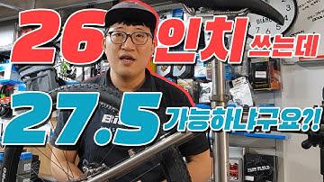 소중한 내 26인치 자전거에 27.5인치 휠셋 가능한가요?-가려운곳 시원하게 긁어주는 자전거 업그레이드 궁금타파!