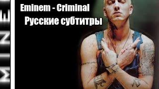 Скачать Eminem Criminal Short Version Преступник Русские субтитры перевод Rus Sub рус суб
