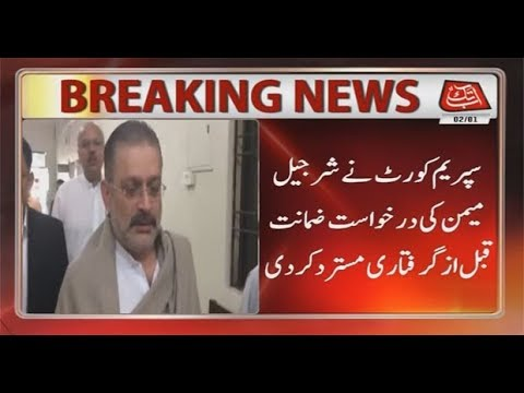 SC Rejects Sharjeel Memon's Bail Application