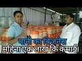 पानी का बिजनेस महिना एक लाख कि कमाई।water business hindi