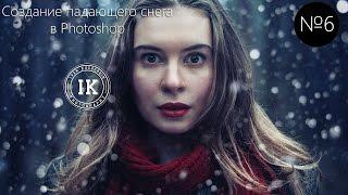 6 серия. Создание реалистичного падающего снега в Photoshop