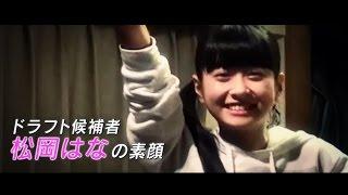 第2回AKB48グループドラフト会議  #4 松岡はな プライベート映像 / AKB48[公式]