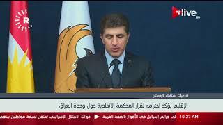 إقليم كردستان يؤكد احترامه لقرار المحكمة الاتحادية حول وحدة العراق