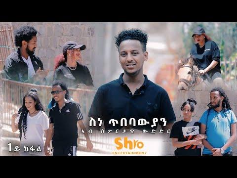Eritrean artists sport competition part-1| addis-abeba |Ethiopia-2021  ከዋክብቲ ጥበብ ኤርትራ ኣብ ስፖርታዊ ህልክ