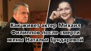 Ради Гундаревой он развелся с дочкой генсека, а после  женился на актрисе на 20 лет младше