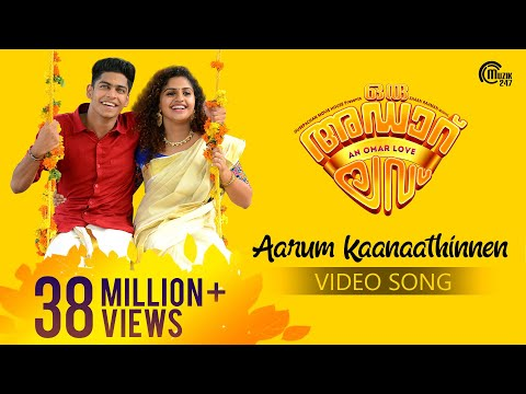 Oru Adaar Love | Aarum Kaanaathinnen Song Video | Vineeth Sreenivasan | Shaan Rahman | Omar Lulu |HD