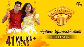 Download Oru Adaar Love | Aarum Kaanaathinnen Song Video | Vineeth Sreenivasan | Shaan Rahman | Omar Lulu |HD Mp3 and Videos