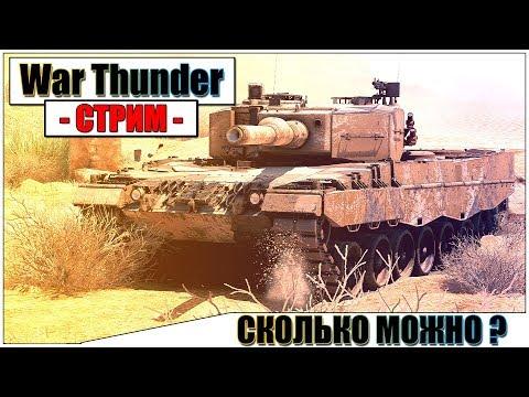 War Thunder - ВСЕ ЛИ РАБОТАЕТ СТАБИЛЬНО? | Паша Фриман????