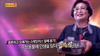 성공의 정석 꾼 철의여인 김숙례 (아이리빙)