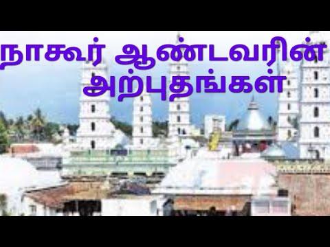 Download Nagoor Aandavar' Miracles நாகூர் ஆண்டவரின் அற்புதங்கள் Nagoor Darghaa