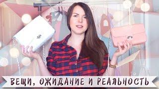видео магазин сумок