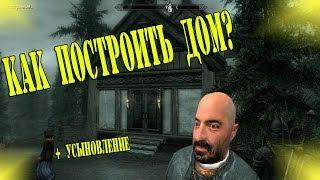 Skyrim - Как ПОСТРОИТЬ дом Часть 4.