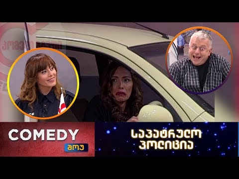 Comedy show - Police office