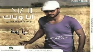 Majed Al Mohandes   Ya Yomma