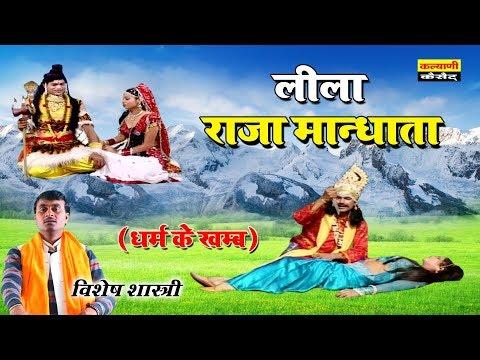Leela Raja Mandhata !! लीला राजा मान्धाता ( धर्म के खम्ब ) Dehati Kissa !! Vishesh Shastri
