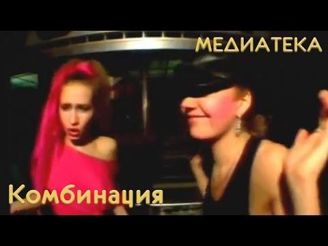 Комбинация - Russian Girls