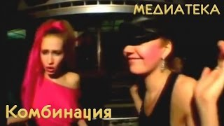 Комбинация - Russian Girls