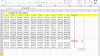 z04 社區管理費 4計算繳交的百分比