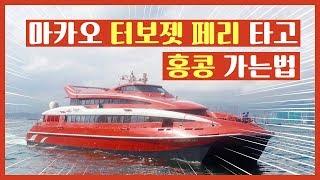 마카오에서 페리타고 홍콩 가는법 / 마카오 페리터미널 …