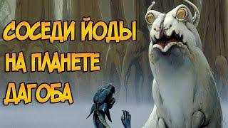 Соседи Йоды или монстры планеты Дагоба (Звездные Войны)