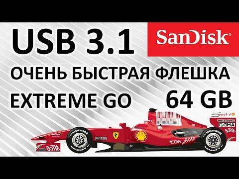 Очень быстрая USB флешка или обзор на SanDisk Extreme Go USB 3.1 64GB (SDCZ800-064G-G46)