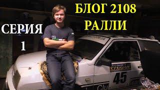 видео Авто для ралли ВАЗ 2108, машины для ралли ВАЗ 2101