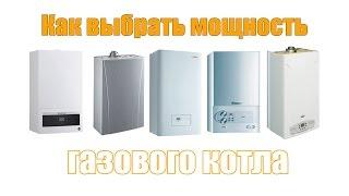 Как выбрать мощность газового котла(, 2016-03-09T17:24:36.000Z)